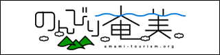 あまみ大島観光物産連盟