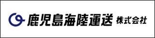 鹿児島海陸運送株式会社